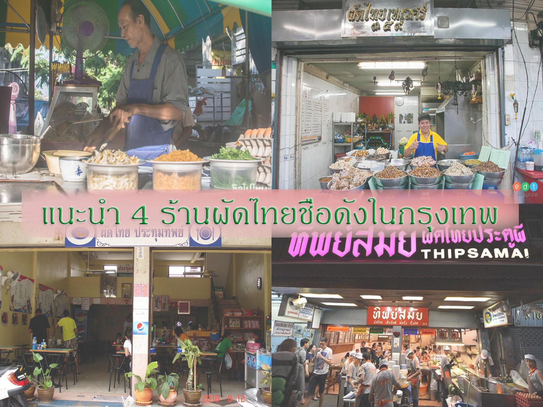 ผัดไทย 5
