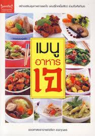 อาหารเจ 1