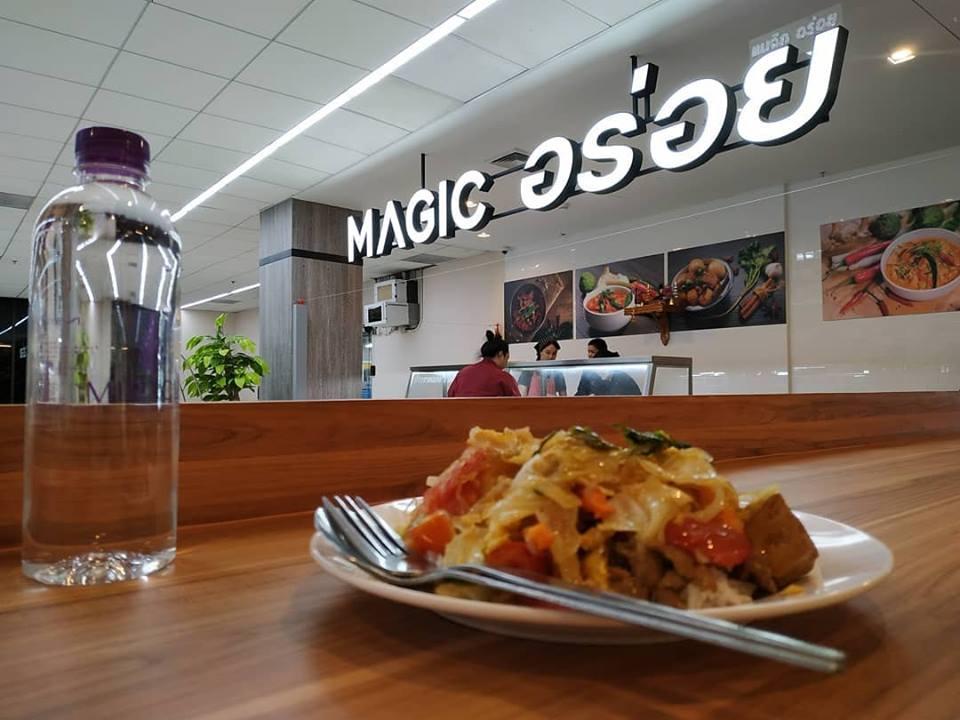 MAGIC อร่อย