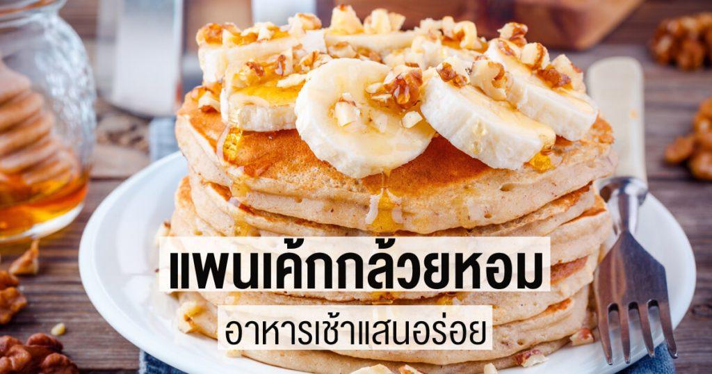 แพนเค้กน้ำผึ้ง กล้วยหอม