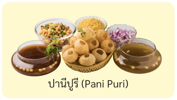 อาหารอินเดีย - ปานีปูรี (Pani Puri)
